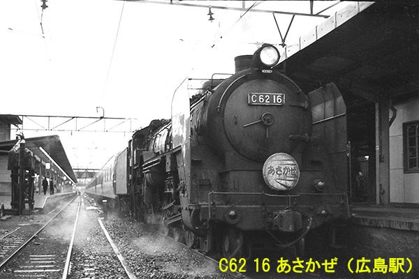 C62 16 あさかぜ